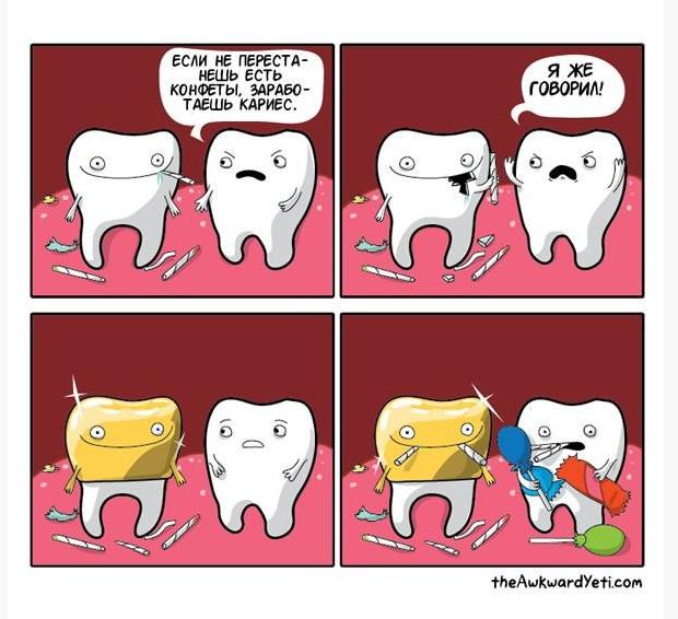 teeth - awkward yeti